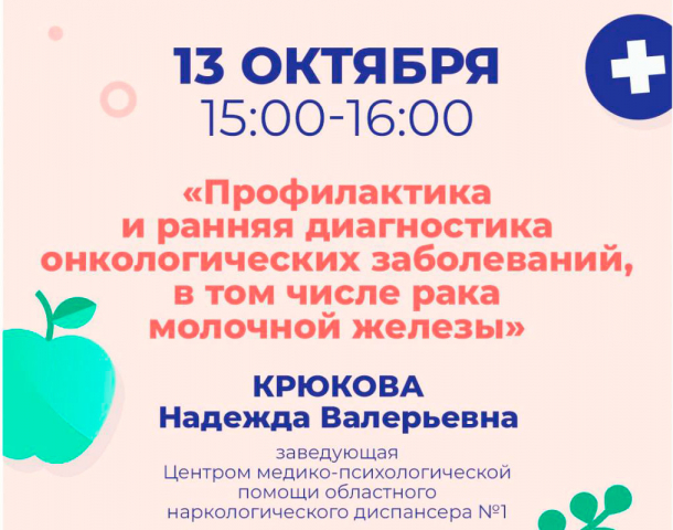 13 и 14 октября для вологжан будет работать Телефон здоровья