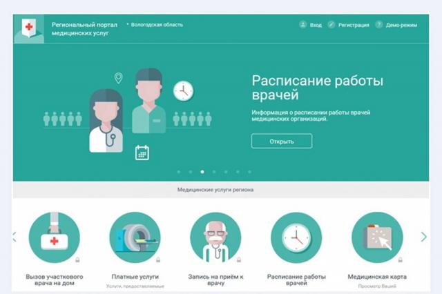 Новый региональный портал для получения медицинских услуг заработает с 3 декабря